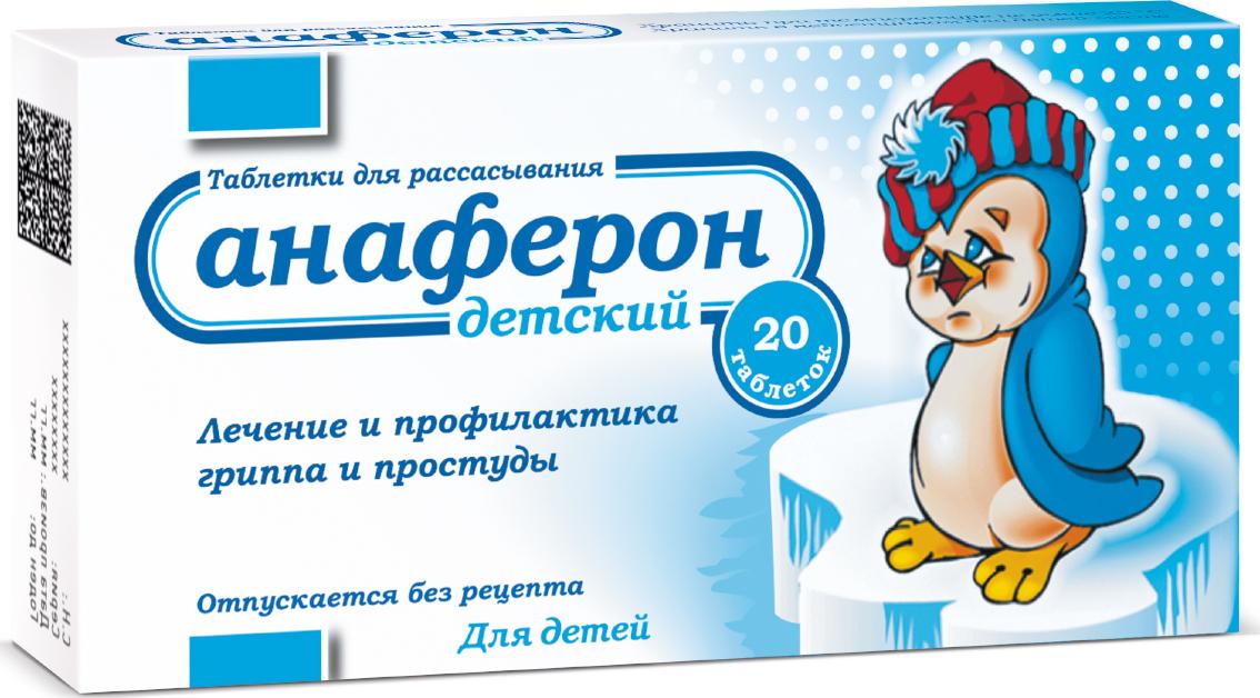 """Анаферон детский— так называемый «релиз-активный» препарат, занявший одно из призовых мест наRussian Pharma Awards. Между тем, этот препарат нетолько неработает, но ине может работать, что подтверждает, вчастности, подробный <a href=""""http://osdm.org/wp-content/uploads/2018/12/Anaferon_NNKB.pdf"""" rel=""""noopener"""" target=""""_blank"""">статистический анализ клинических исследований</a>, опубликованный всборнике трудов XIII всероссийской конференции «ЗДОРОВЬЕ— ОСНОВА ЧЕЛОВЕЧЕСКОГО ПОТЕНЦИАЛА: ПРОБЛЕМЫ ИПУТИ ИХ РЕШЕНИЯ»."""