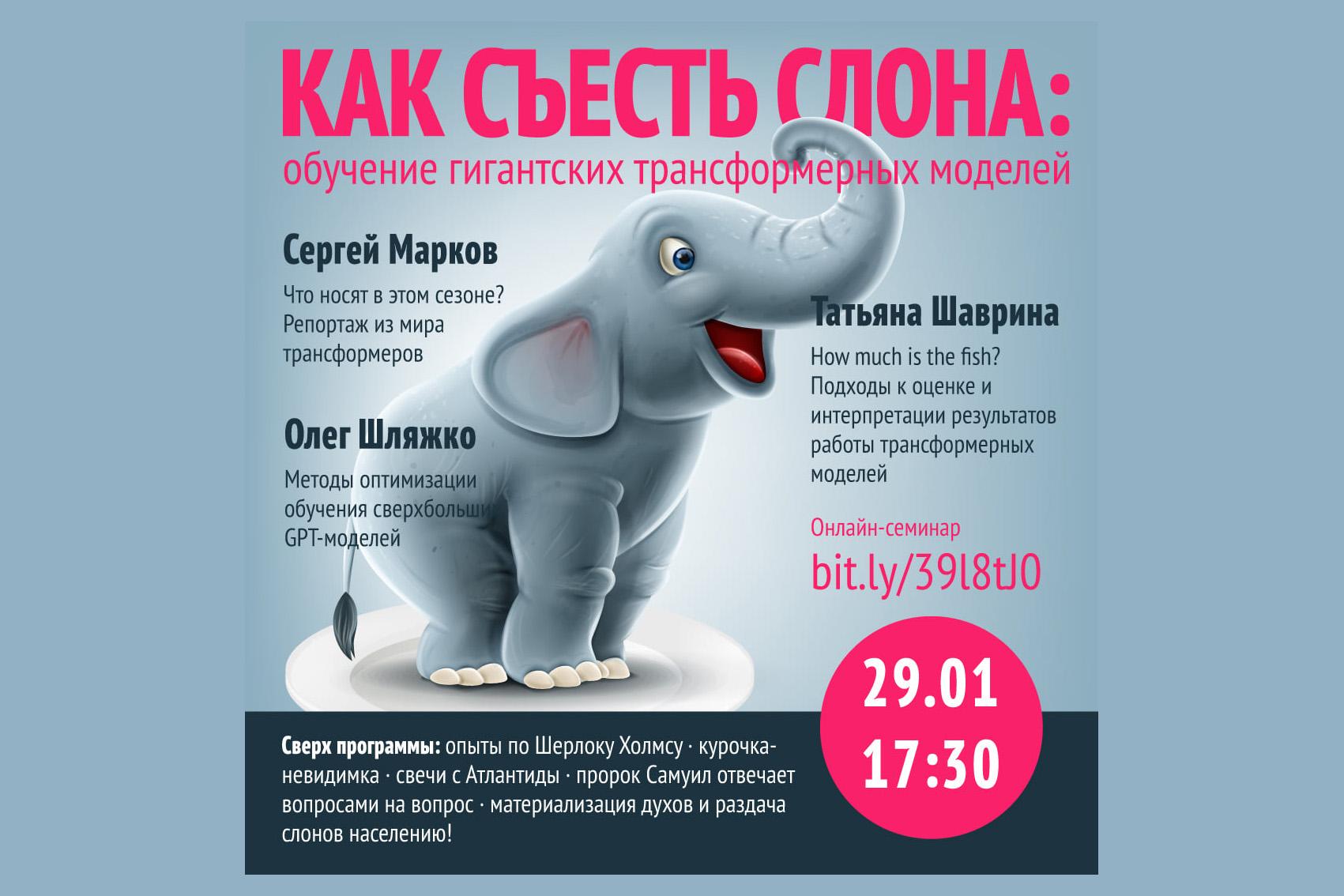 Онлайн-семинар.