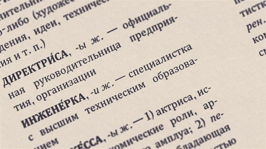 Кого-то новые феминитивы радуют, акого-то раздражают, но вполне вероятно, что они станут нормой для русского языка. Всовременном английском тоже есть явления, связанные сизменением социальных конвенций по гендерным вопросам.