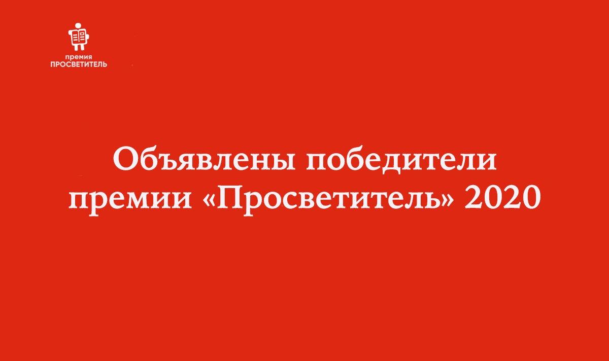 XIII сезон премии «Просветитель». Победители