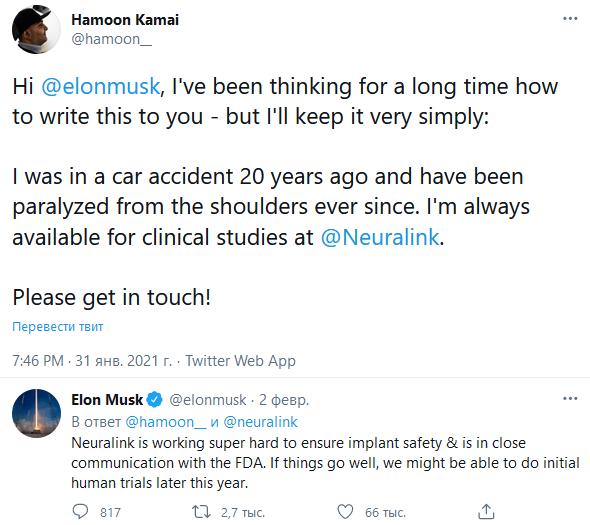 Твит Хамуна Камаи иответ Маска.