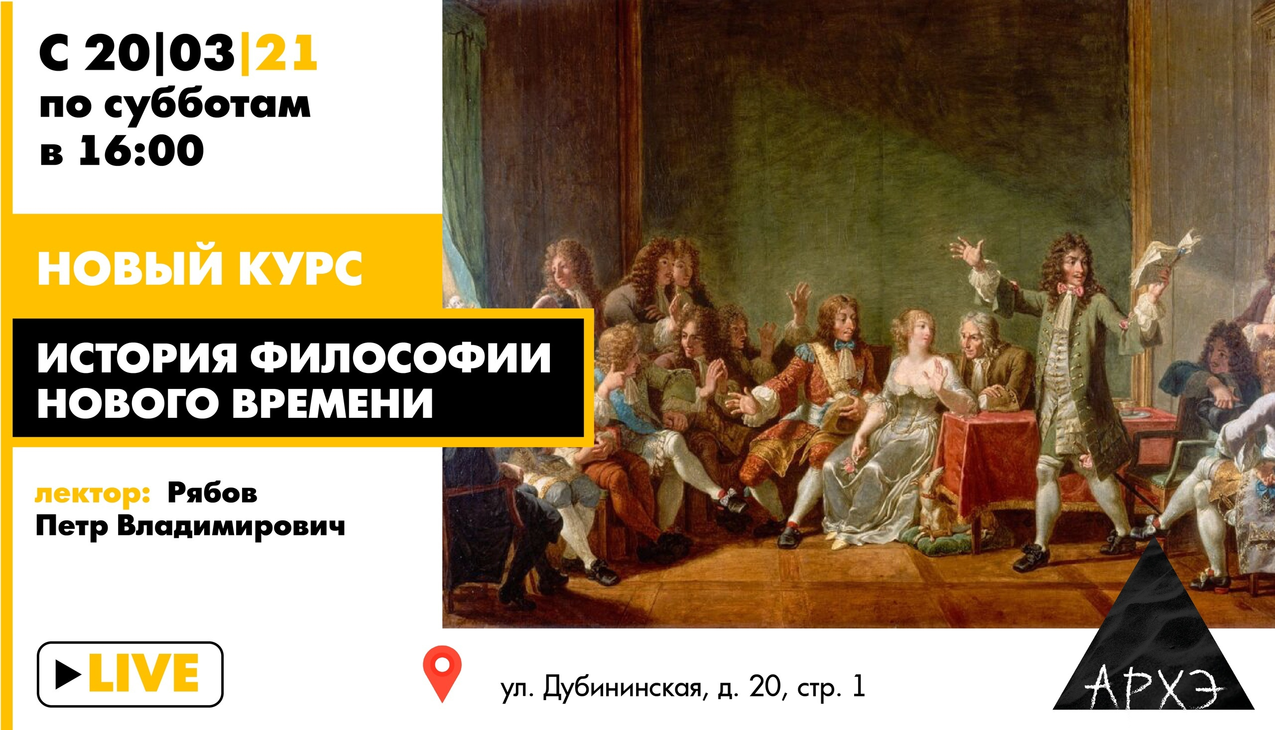 Лекторий культурно-просветительского центра «Архэ»