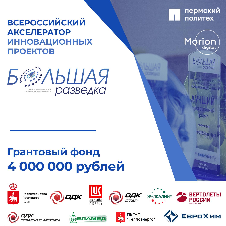 Всероссийский конкурс-акселератор инновационных проектов «Большая разведка 2021».