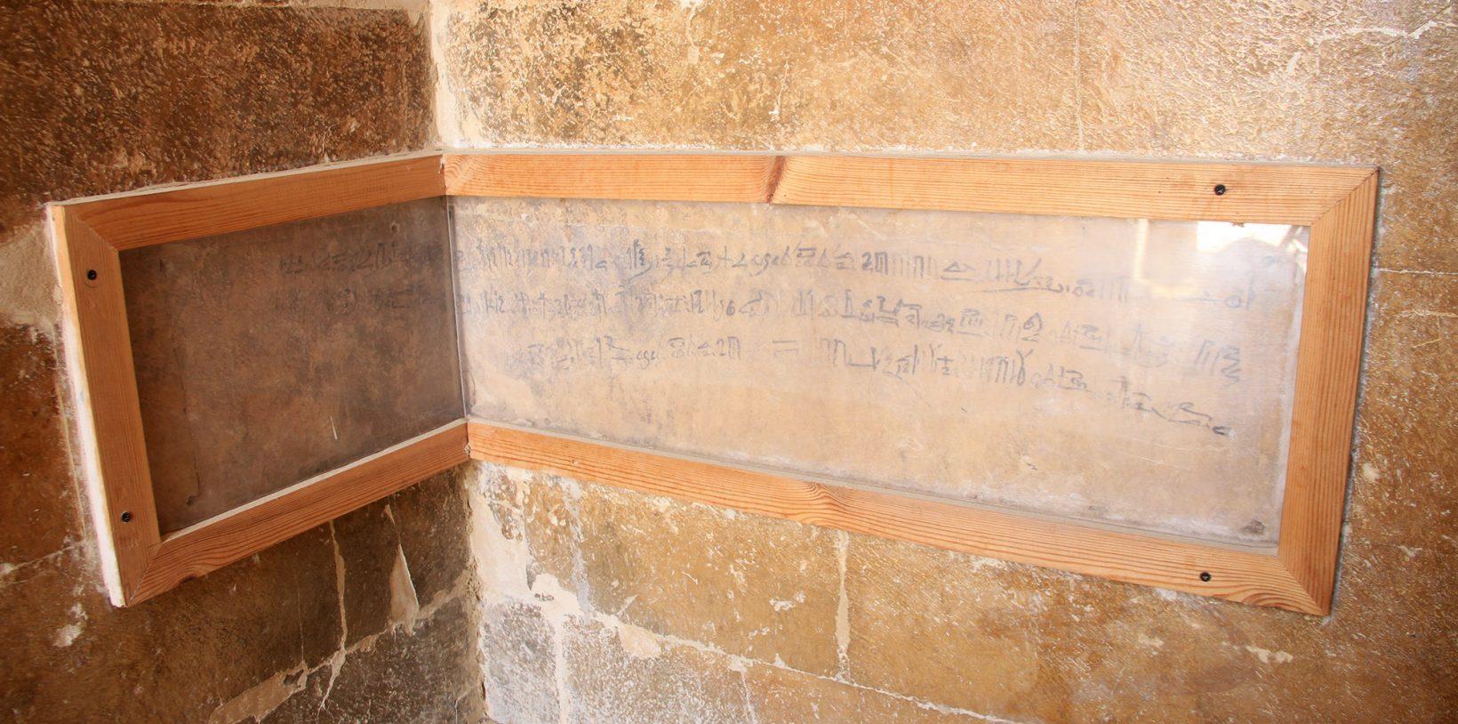 Иератическая надпись вЮжном доме, где упоминается Джосер