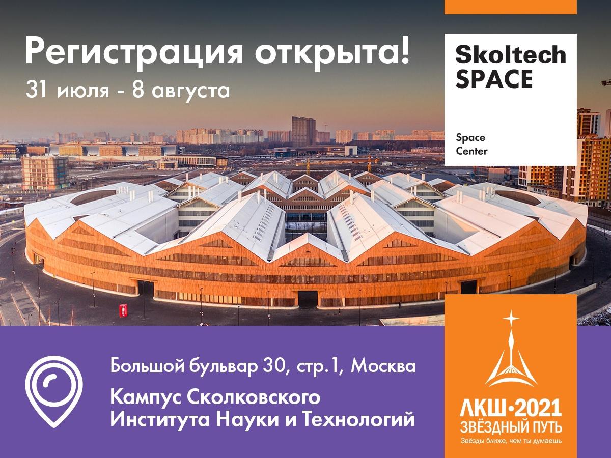Летняя Космическая Школа— 2021.