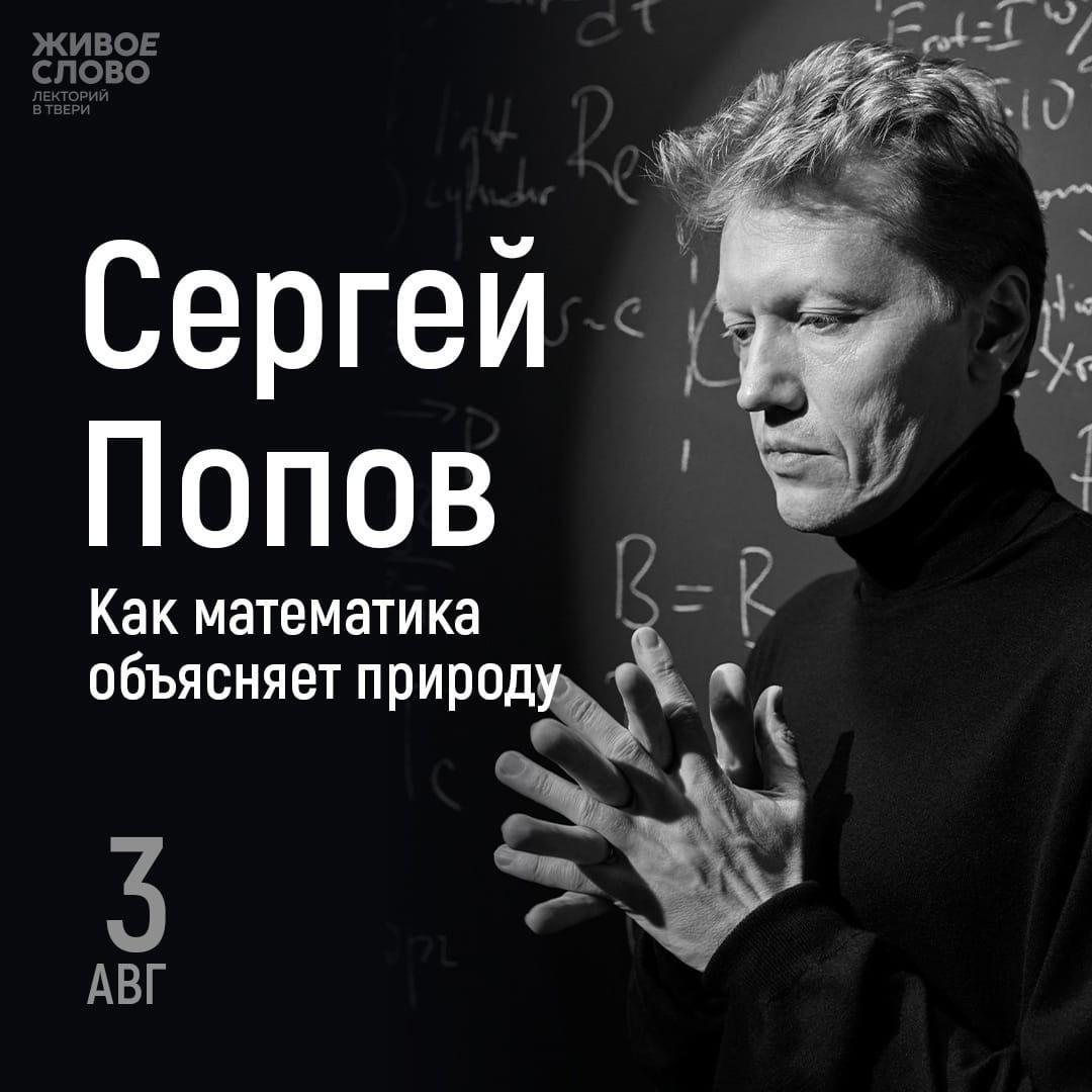 3 августа вТверь приедет Сергей Попов