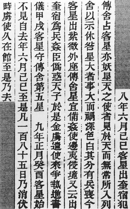 SN1181 record from Wenxian Tongkao