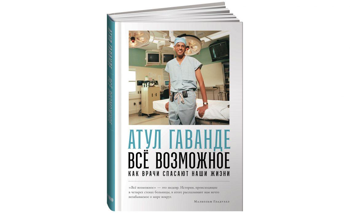 Всё возможное: как врачи спасают наши жизни   Гаванде Атул, обложка книги