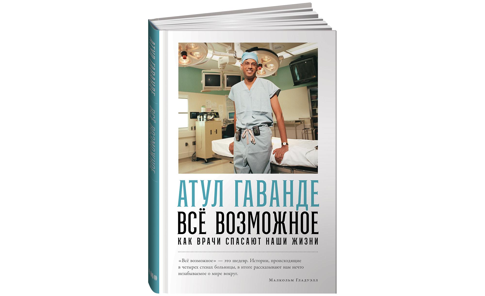 Всё возможное: как врачи спасают наши жизни | Гаванде Атул, обложка книги